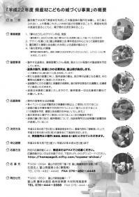 県産材こどもの城づくり2010チラシ(裏)