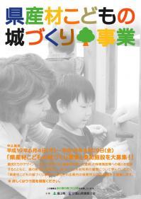 県産材こどもの城づくり2007チラシ(表)