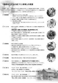 県産材こどもの城づくり2007チラシ(裏)
