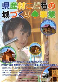 県産材こどもの城づくり2008チラシ(表)
