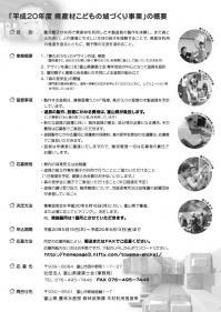 県産材こどもの城づくり2008チラシ(裏)