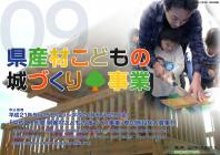 県産材こどもの城づくり2009チラシ(表)