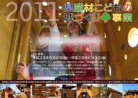 県産材こどもの城づくり2011チラシ(表)