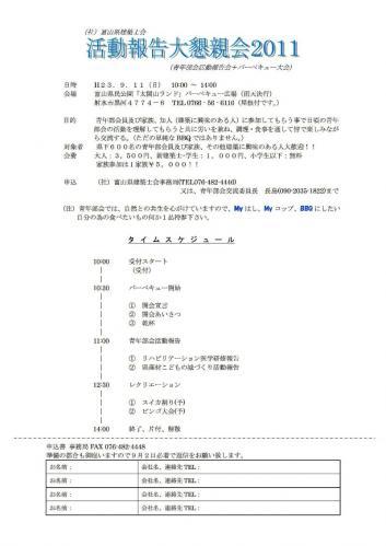 活動報告大懇親会2011