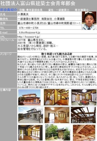 青年部会PRシート小澤建築
