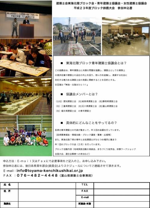 平成23年度ブロック鈴鹿大会チラシ2s-