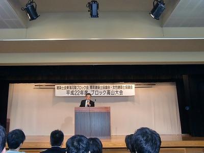 高山大会 閉会式