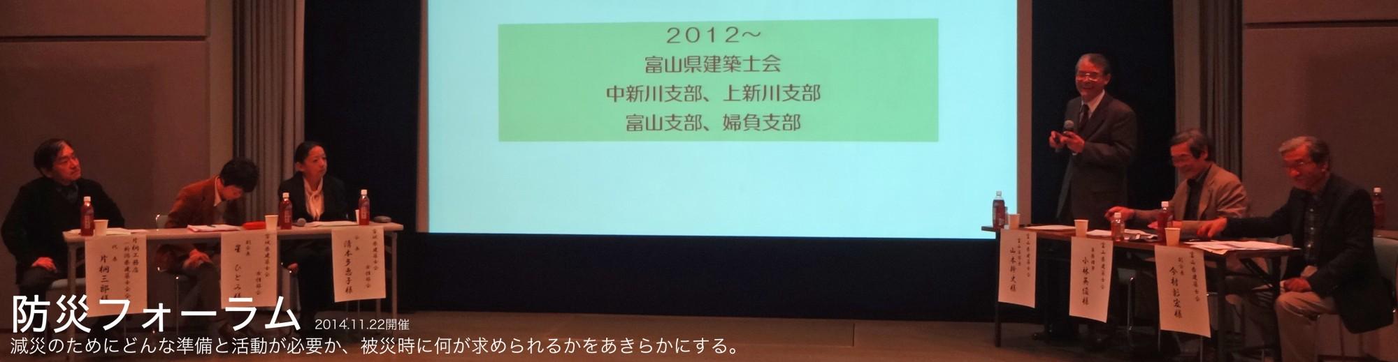 富山県建築士会 富山支部