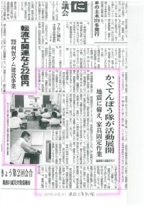 建設工業新聞