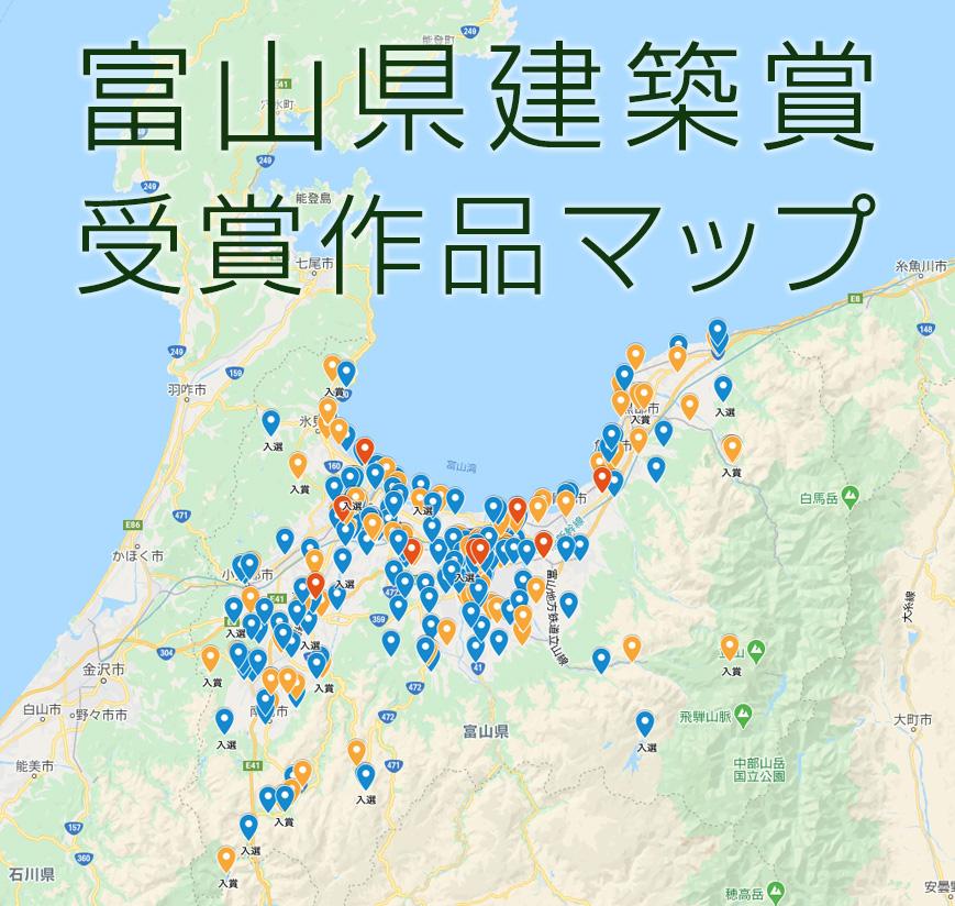 富山県建築賞 受賞作品マップ_バナー のコピー